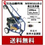 丸山製作所 高圧洗浄機 MSW1511S-2