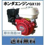 ホンダ汎用エンジン GX120 発動機 4サイクルエンジン 即日配送