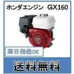 ホンダ汎用エンジン GX160 4サイクルエンジン LJG 発動機 即日配送