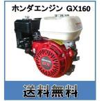ホンダ汎用エンジン GX160 4サイクルエンジン NJG 発動機 即日配送