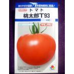 ★種子★処分★ 桃太郎T93 トマト DF タキイ種苗 18.10 (ゆうパケット便可能)