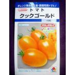 ★種子★ クックゴールド トマト ファイトリッチ DF タキイ種苗 20.10 (ゆうパケット便可能)
