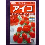 ★ 種子 ★  アイコ ミニトマト V サカタのタネ 17.10 (ゆうパケット便可能)