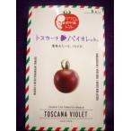 ★種子★ トスカーナバイオレット ミニトマト パイオニア 17.10 (ゆうパケット便可能)