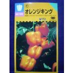 ★種子★ オレンジキング ジャンボピーマン 中原採種場 17.11 (ゆうパケット便可能)