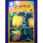 ★種子★処分★ ゴールドキング ジャンボピーマン 中原採種場 16.11 (ゆうパケット便可能)