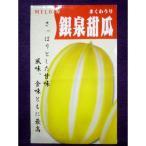 ★種子★ 銀泉甜瓜 まくわうり アサヒ農園 18.10 (ゆうパケット便可能)