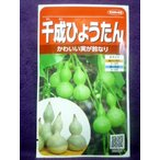 ★ 種子 ★ 処分 ★  千成ひょうたん V サカタのタネ 16.10 (ゆうパケット便可能)