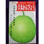 ★種子★ 大丸かんぴょう ゆうがお アサヒ農園 18.10 (ゆうパケット便可能)