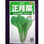 ★種子★ 正月菜 ツケナ V サカタのタネ 21.05 (ゆうパケット便可能)