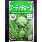 ★種子★ アーティチョーク V サカタのタネ 17.10 (ゆうパケット便可能)