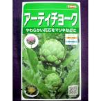★種子★処分★ アーティチョーク V サカタのタネ 16.10 (ゆうパケット便可能)
