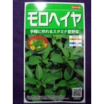 ★種子★ モロヘイヤ V サカタのタネ 17.10 (ゆうパケット便可能)