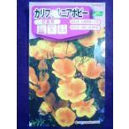 ★種子★ カリフォルニアポピー 花菱草 20.12 (ゆうパケット便可能)