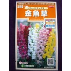 ★種子★ 金魚草 パレード ミックス サカタのタネ 17.05 (ゆうパケット便可能)
