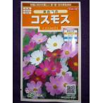 ★種子★ コスモス 美色混合 サカタのタネ 20.10 (ゆうパケット便可能)