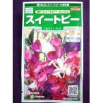 ★種子★ スイートピー 香りスイートピー サカタのタネ 17.05 (ゆうパケット便可能)