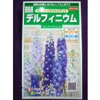 ★種子★ デルフィニューム パシフィックジャイアント サカタのタネ 18.05 (ゆうパケット便可能)