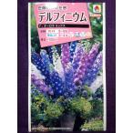 ★種子★処分★ デルフィニウム F1 オーロラ ミックス タキイ種苗 17.05 (ゆうパケット便可能)