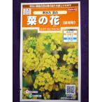 ★種子★ 菜の花(はなな) 寒咲系 混合 サカタのタネ 21.05 (ゆうパケット便可能)