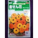 ★種子★ 金盞花(カレンジュラ) シトラス ミックス サカタのタネ 17.05 (ゆうパケット便可能)