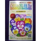 ★種子★ 虹色スミレ(R) ミックス サカタのタネ 17.05 (ゆうパケット便可能)