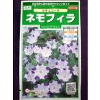 ★種子★ ネモフィラ マキュラータ サカタのタネ 17.05 (ゆうパケット便可能)
