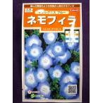 ★種子★ ネモフィラ インシグニス ブルー サカタのタネ 17.05 (ゆうパケット便可能)
