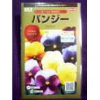 ★種子★処分★ パンジー ビーコン ミックス サカタのタネ 17.05 (ゆうパケット便可能)
