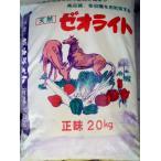 ★土壌改良材★ 鹿児島産 天然ゼオライト(珪酸塩鉱物) 20kg