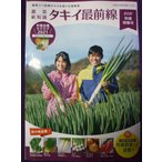 ガーデンショップ ミカワで買える「★カタログ★ タキイ最前線・秋種品種カタログ2020」の画像です。価格は1円になります。
