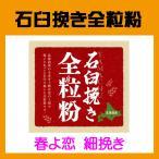 北海道産石臼挽き全粒粉「春よ恋」細挽きタイプ 5kg