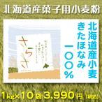 「さらさ」北海道産菓子用小麦粉きたほなみ100% 1kg10袋セット