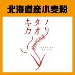 送料無料!「キタノカオリ100%」北海道産パン用小麦粉