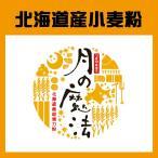 「月の魔法」北海道産超強力小麦ゆめちから100%