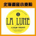 「LA LUNE(ラ・リュンヌ)Type55」北海道産フランスパン用小麦粉 25kg