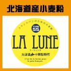 「LA LUNE(ラ・リュンヌ)Type55 はるきらり」北海道産フランスパン用小麦粉