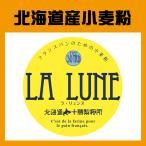 「LA LUNE(ラ・リュンヌ)Type50」北海道産フランスパン用小麦粉 5kg