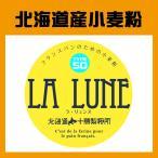 「LA LUNE(ラ・リュンヌ)Type50」北海道産フランスパン用小麦粉 1kg