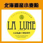 「LA LUNE(ラ・リュンヌ)Type70」北海道産フランスパン用小麦粉 5kg