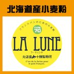「LA LUNE(ラ・リュンヌ)Type70」北海道産フランスパン用小麦粉