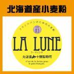 「LA LUNE(ラ・リュンヌ)Type85」北海道産フランスパン用小麦粉 25kg