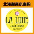 「LA LUNE(ラ・リュンヌ)Type85」北海道産フランスパン用小麦粉