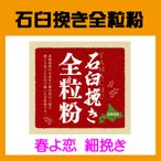 北海道産石臼挽き全粒粉「春よ恋」細挽きタイプ 1kg