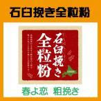 北海道産石臼挽き全粒粉「春よ恋」粗挽きタイプ
