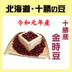 其它 - 平成29年産新物「十勝産金時豆」