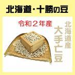 令和2年産「北海道産大手亡豆」1kg