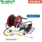 麻場 電気式小型高圧電動噴霧機 MP-391AM  AC100Vモーター メーカー直送品・代引き不可