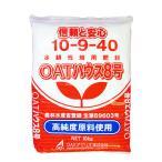 養液栽培用肥料 OATハウス8号 10kg 10-9-40 水耕栽培・ロックウール栽培 大塚ハウス OATアグリオ