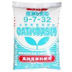 養液栽培用肥料 OATハウスS1号 15kg 9-7-32 水耕栽培・ロックウール栽培 大塚ハウス OATアグリオ